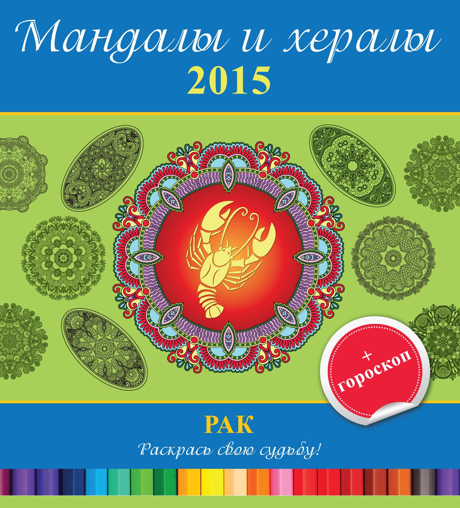 Отсутствует Мандалы и хералы на 2015 год + гороскоп. Рак тимошина т ред мандалы и хералы для привлечения любви с цветными талисманами