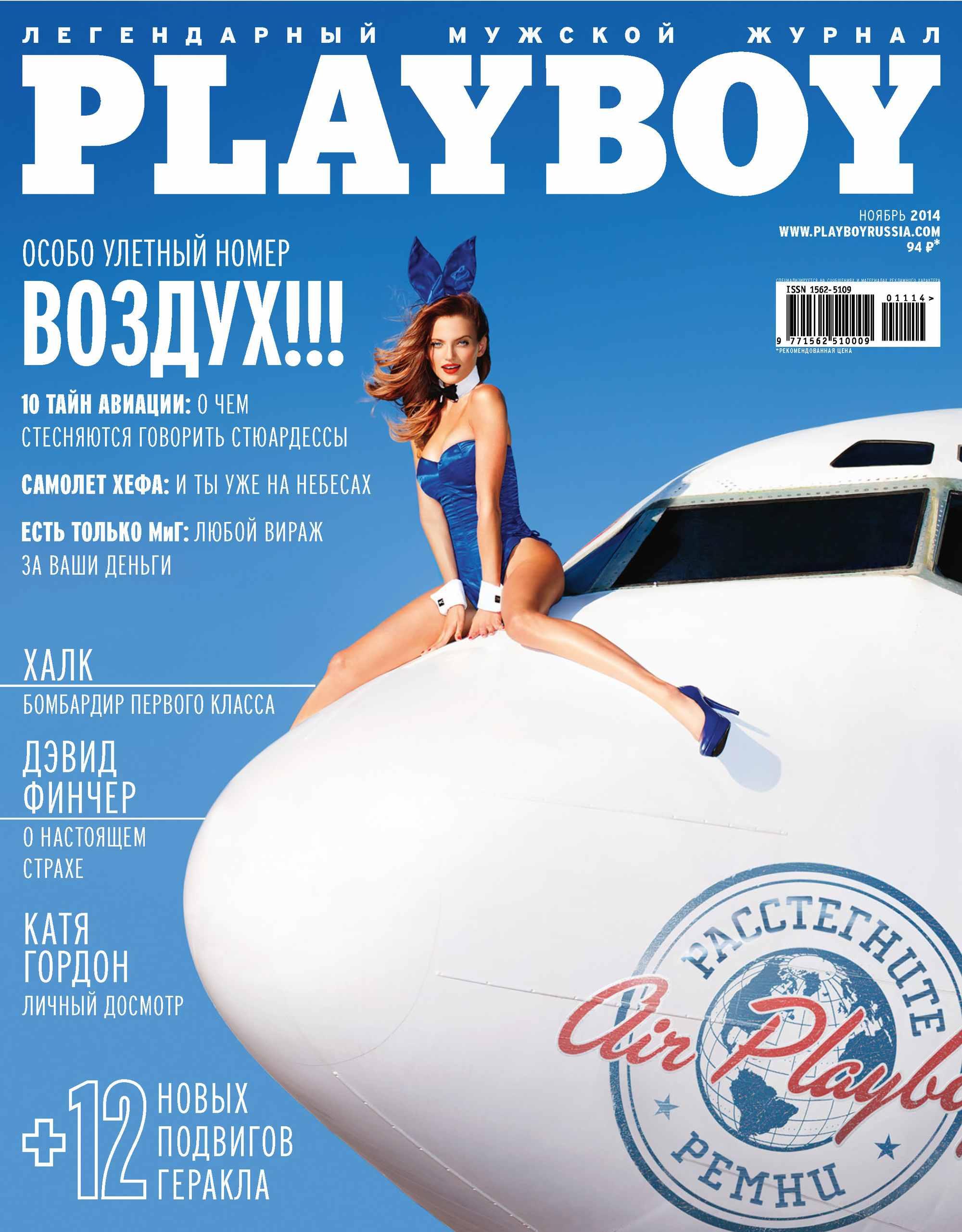Отсутствует Playboy №11/2014 отсутствует playboy 12 2014