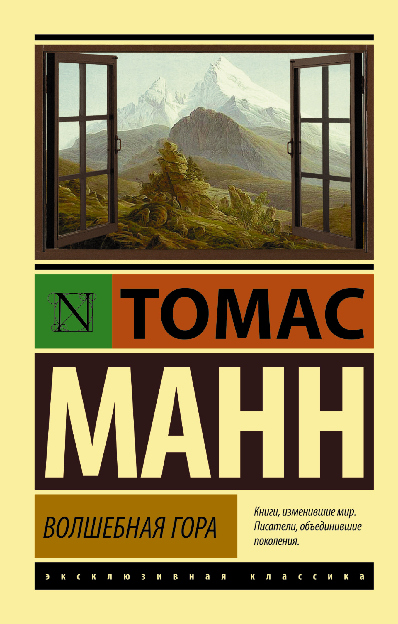 Томас Манн Волшебная гора манн т волшебная гора