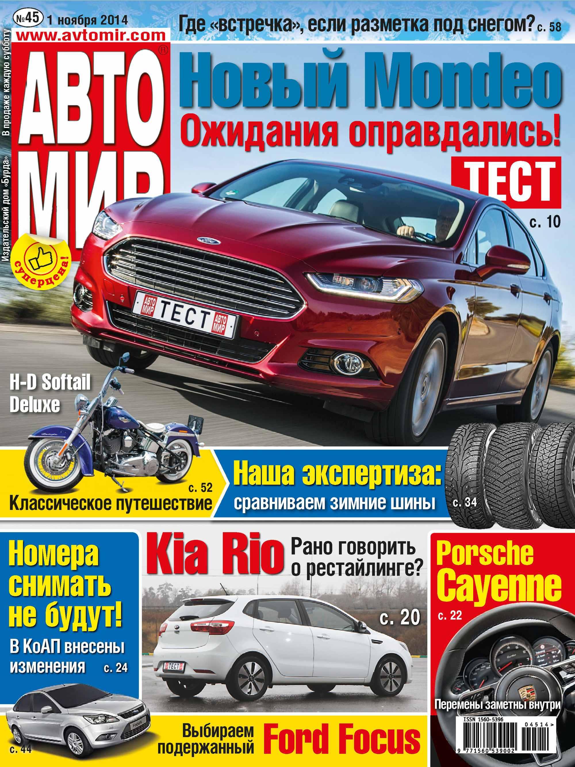 ИД «Бурда» АвтоМир №45/2014 ид бурда автомир 35 2014