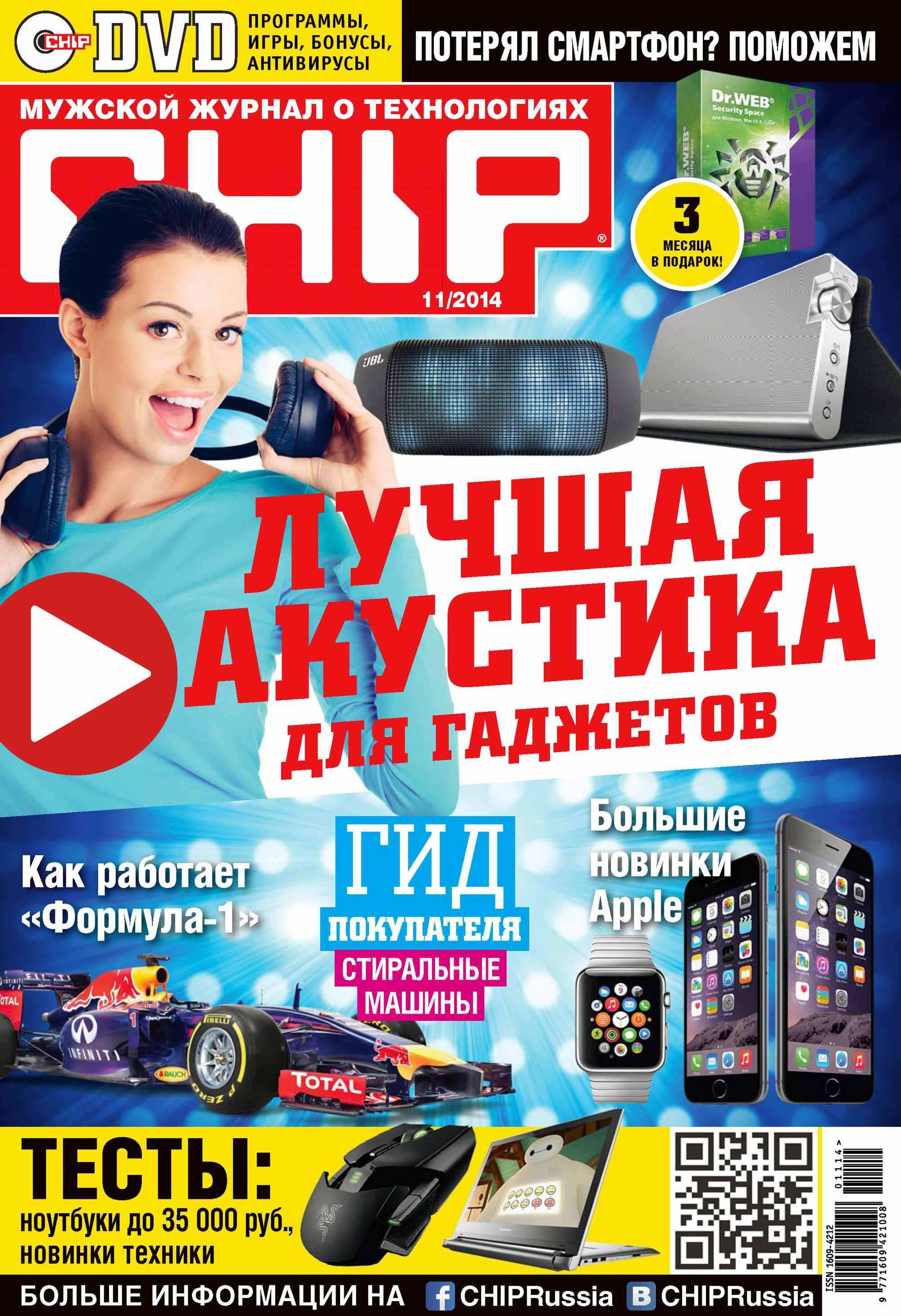 ИД «Бурда» CHIP. Журнал информационных технологий. №11/2014 ид бурда chip журнал информационных технологий 03 2015