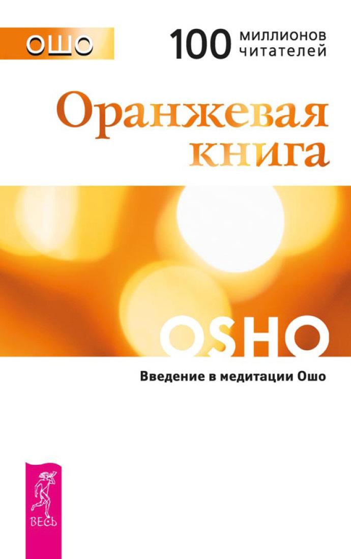 Ошо (Бхагаван Шри Раджниш) Оранжевая книга. Введение в медитации Ошо ошо медитация утром и вечером