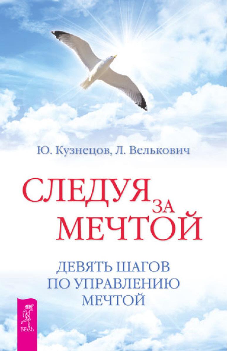 Юрий Кузнецов Следуя за мечтой. Девять шагов по управлению мечтой