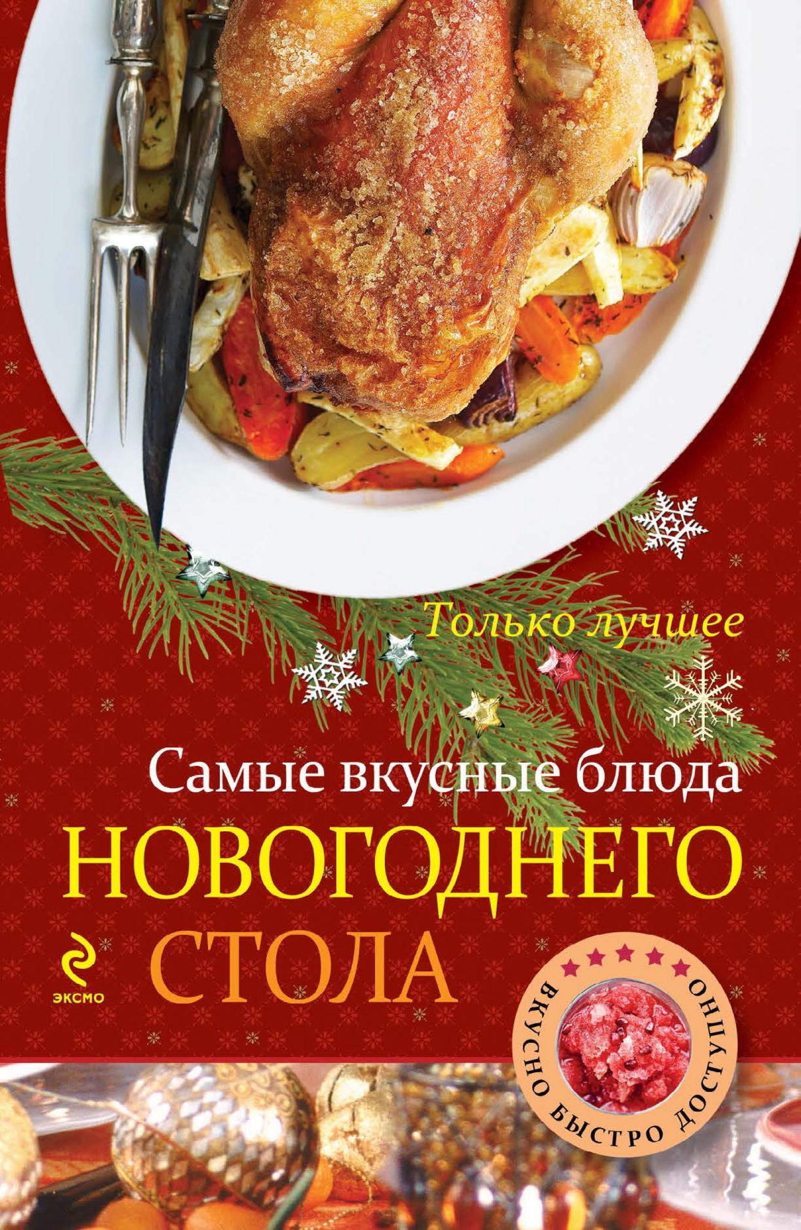 Отсутствует Самые вкусные блюда новогоднего стола отсутствует самые вкусные блюда из рыбы