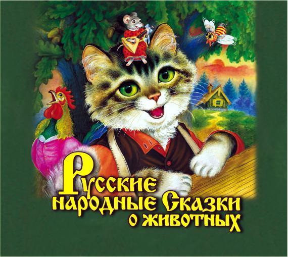 Народное творчество Русские народные сказки о животных все цены