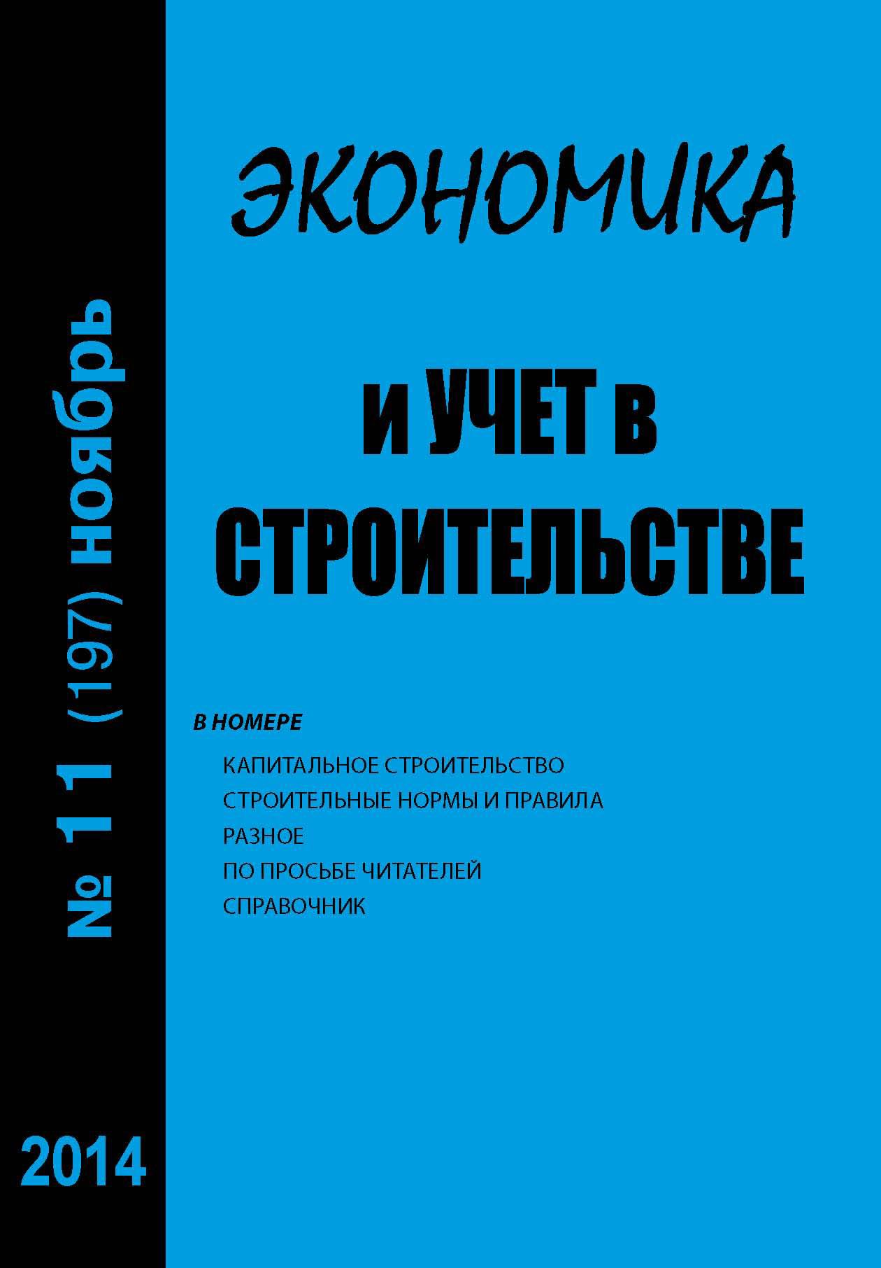 Отсутствует Экономика и учет в строительстве №11 (197) 2014