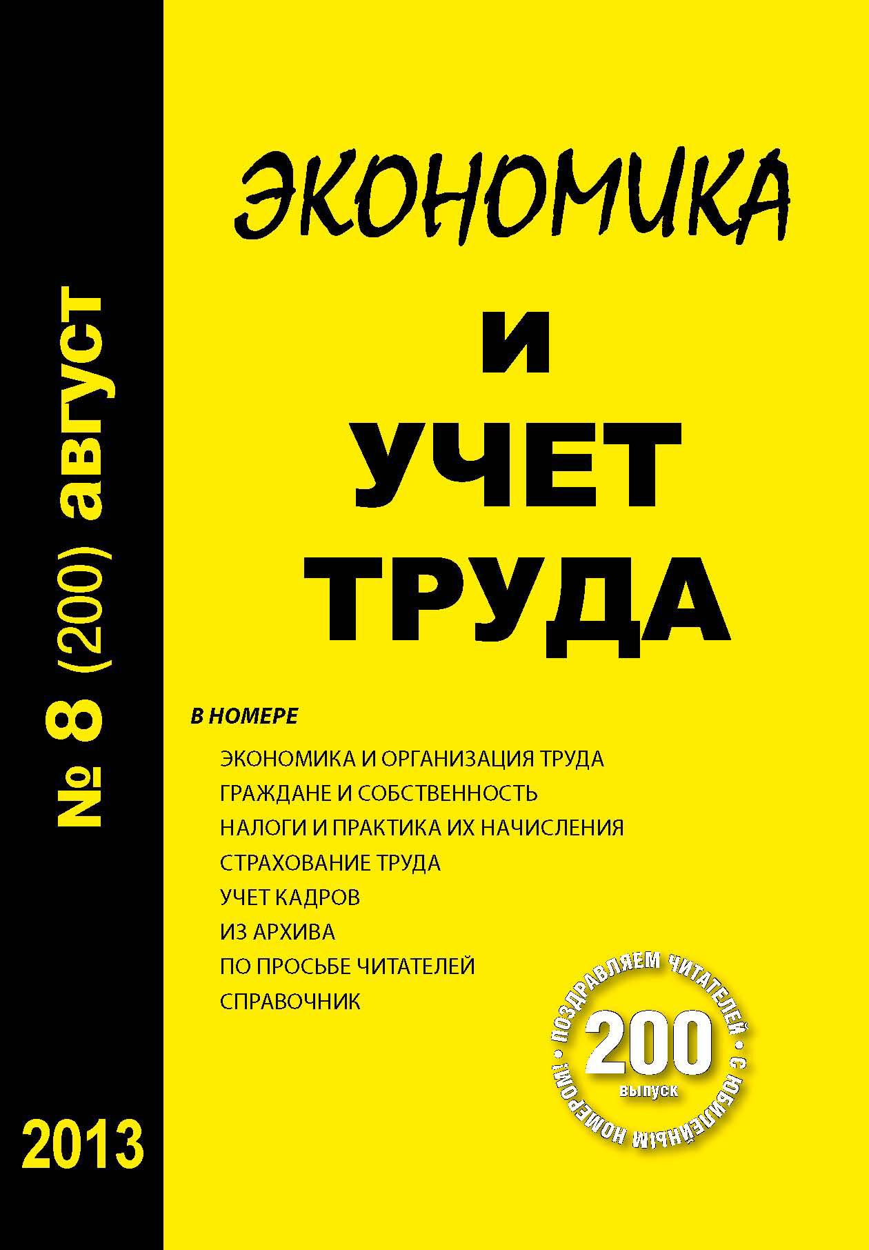 Отсутствует Экономика и учет труда №8 (200) 2013