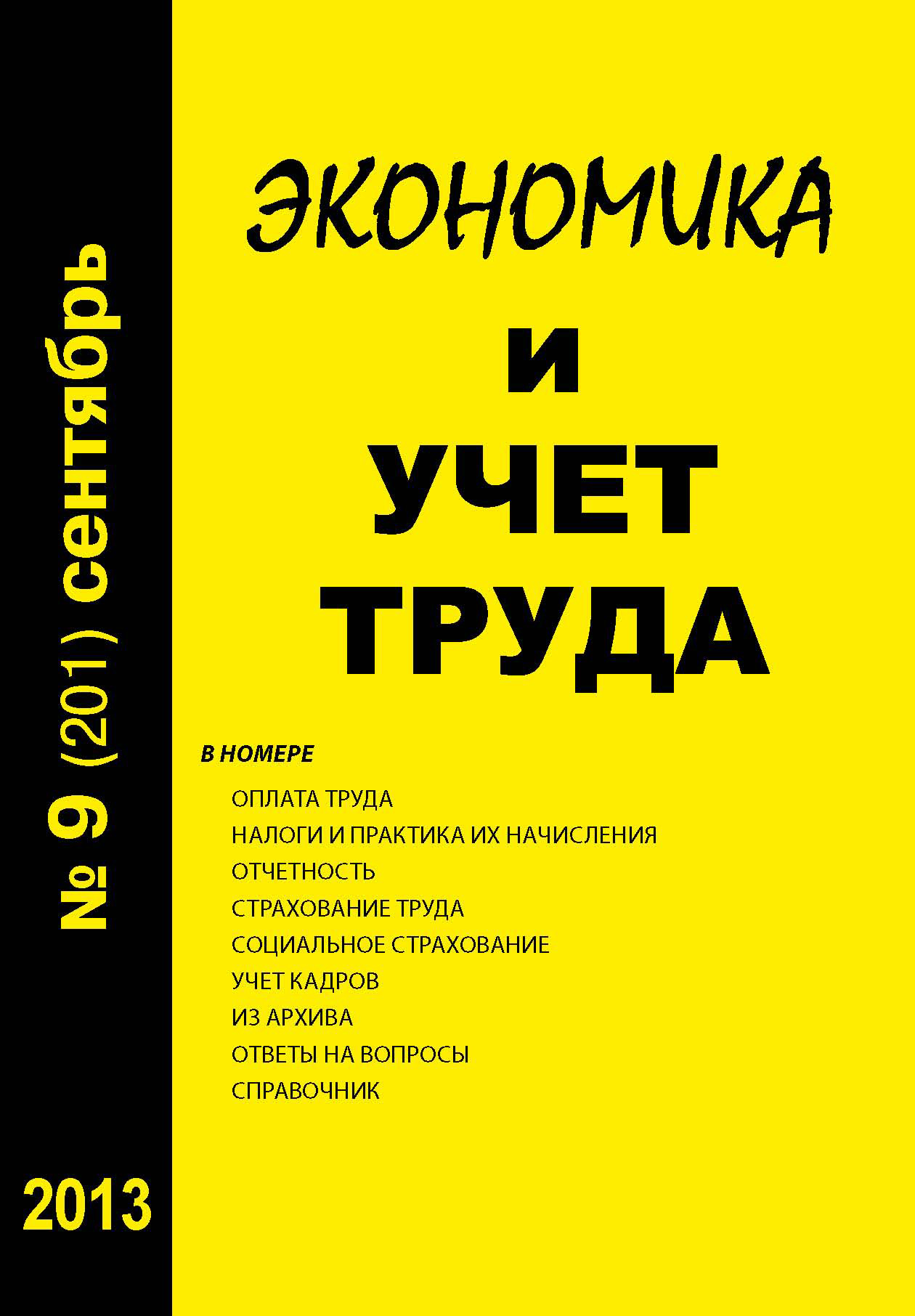 Отсутствует Экономика и учет труда №9 (201) 2013 в д роик социальное страхование теория и практика организации учебник