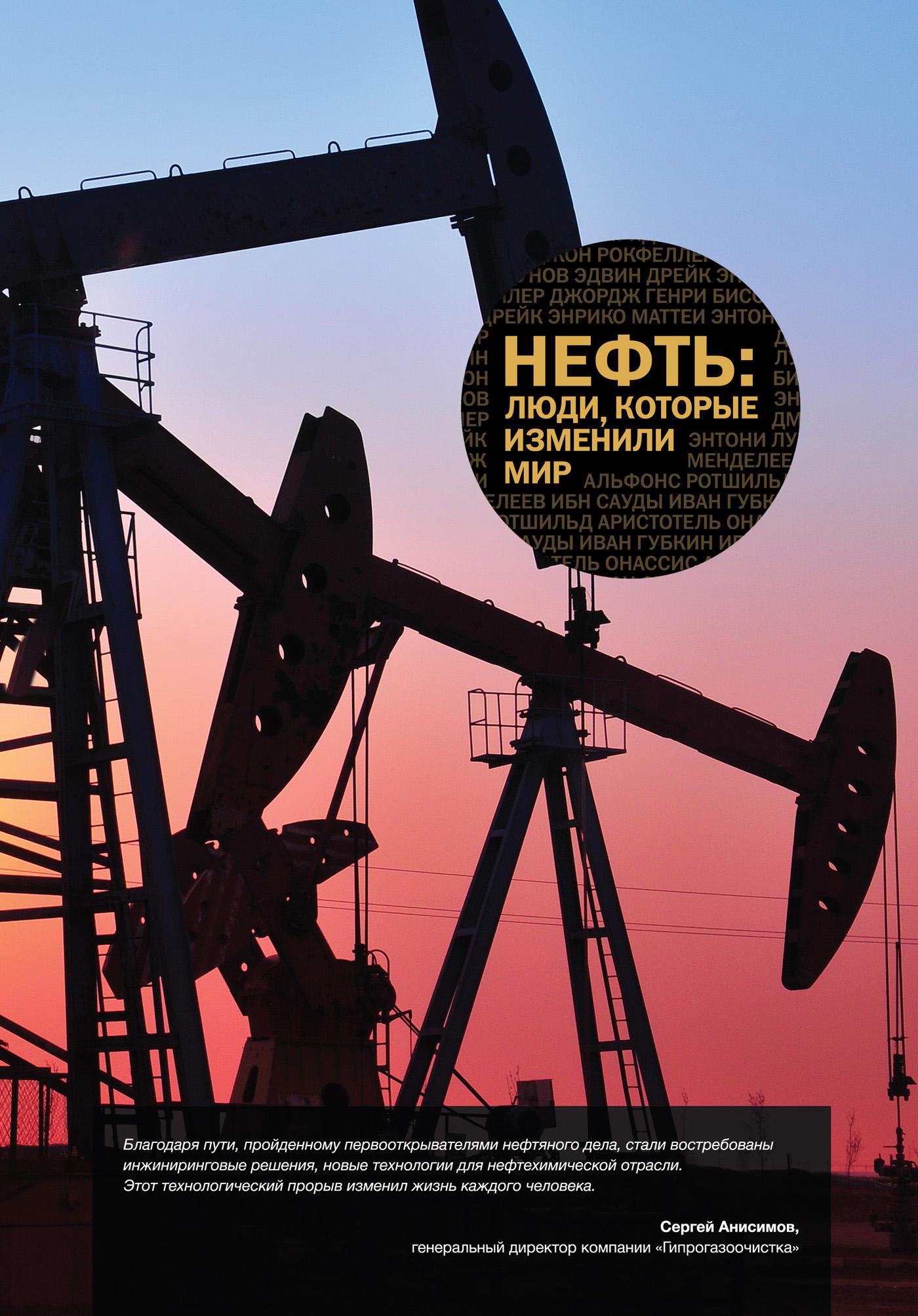 Сборник Нефть. Люди, которые изменили мир сонин к когда кончится нефть и другие уроки экономики