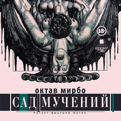 Октав Мирбо Сад мучений цена
