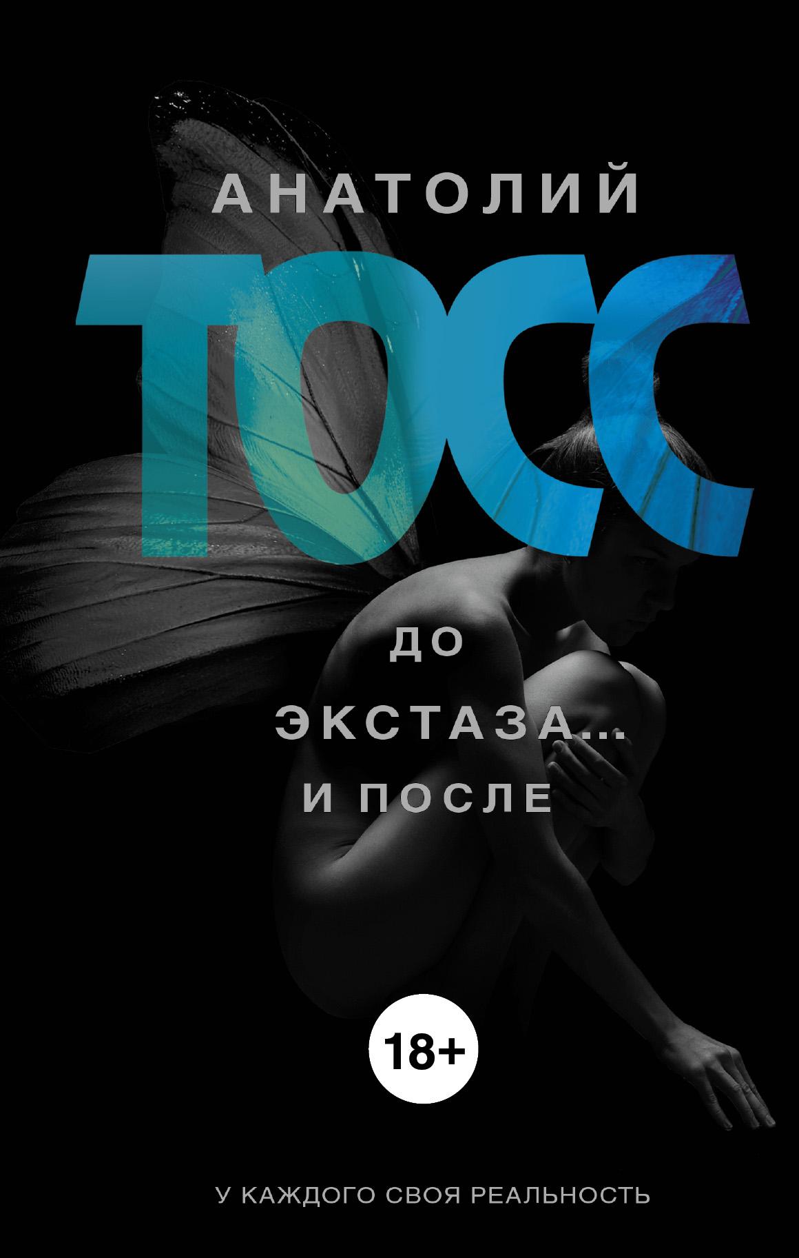 все цены на Анатолий Тосс До экстаза… и после (сборник) онлайн