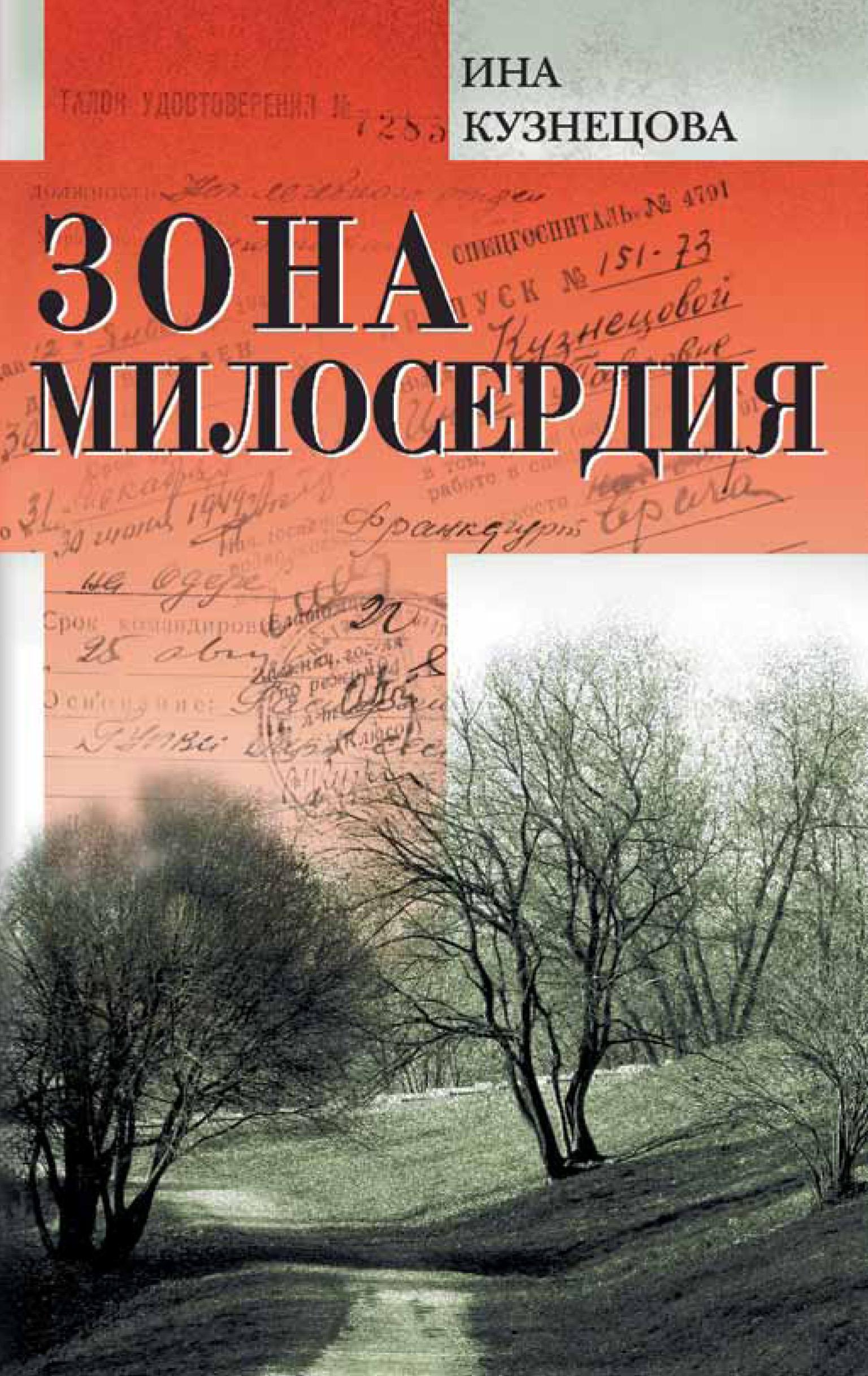 Ина Кузнецова Зона милосердия (сборник)