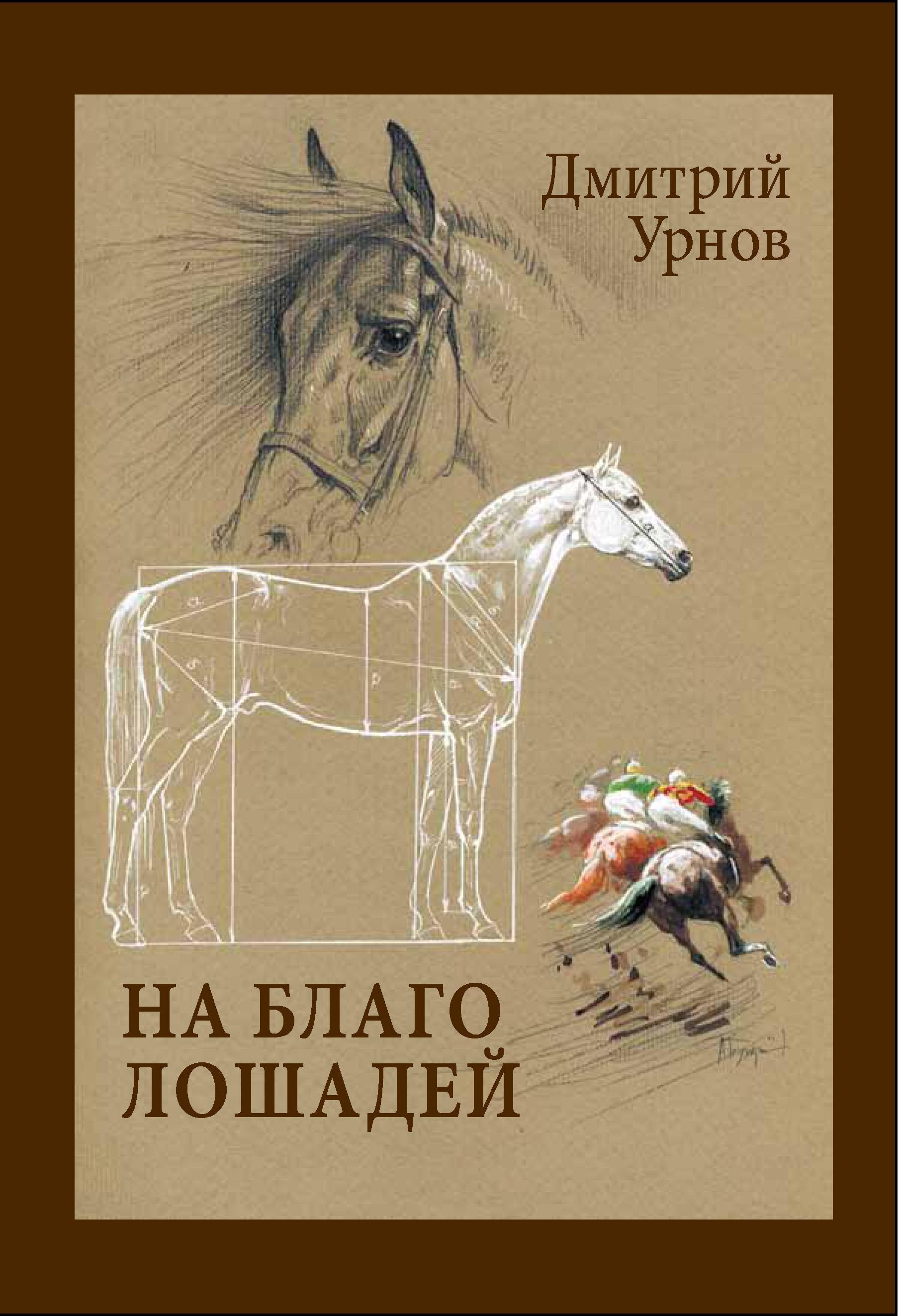 Дмитрий Урнов На благо лошадей. Очерки иппические липскеров дмитрий михайлович мясо снегиря