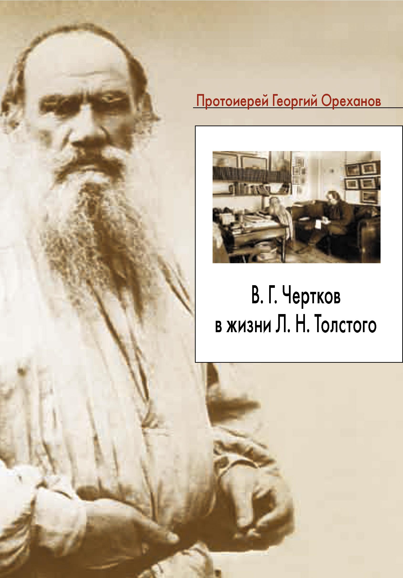 протоиерей Георгий Ореханов В. Г. Чертков в жизни Л. Н. Толстого