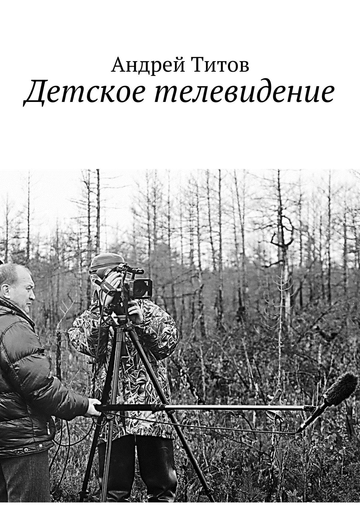 Андрей Титов Детское телевидение