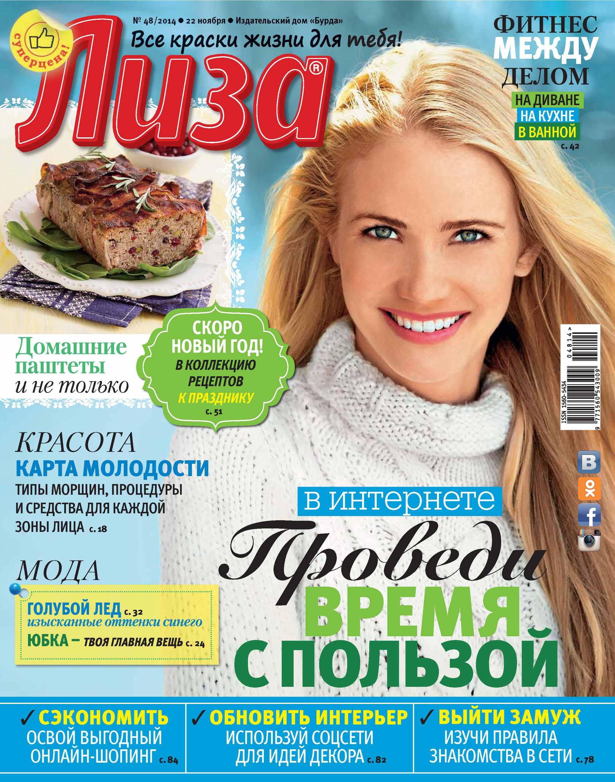 ИД «Бурда» Журнал «Лиза» №48/2014 gap near туалетная вода 100мл тестер