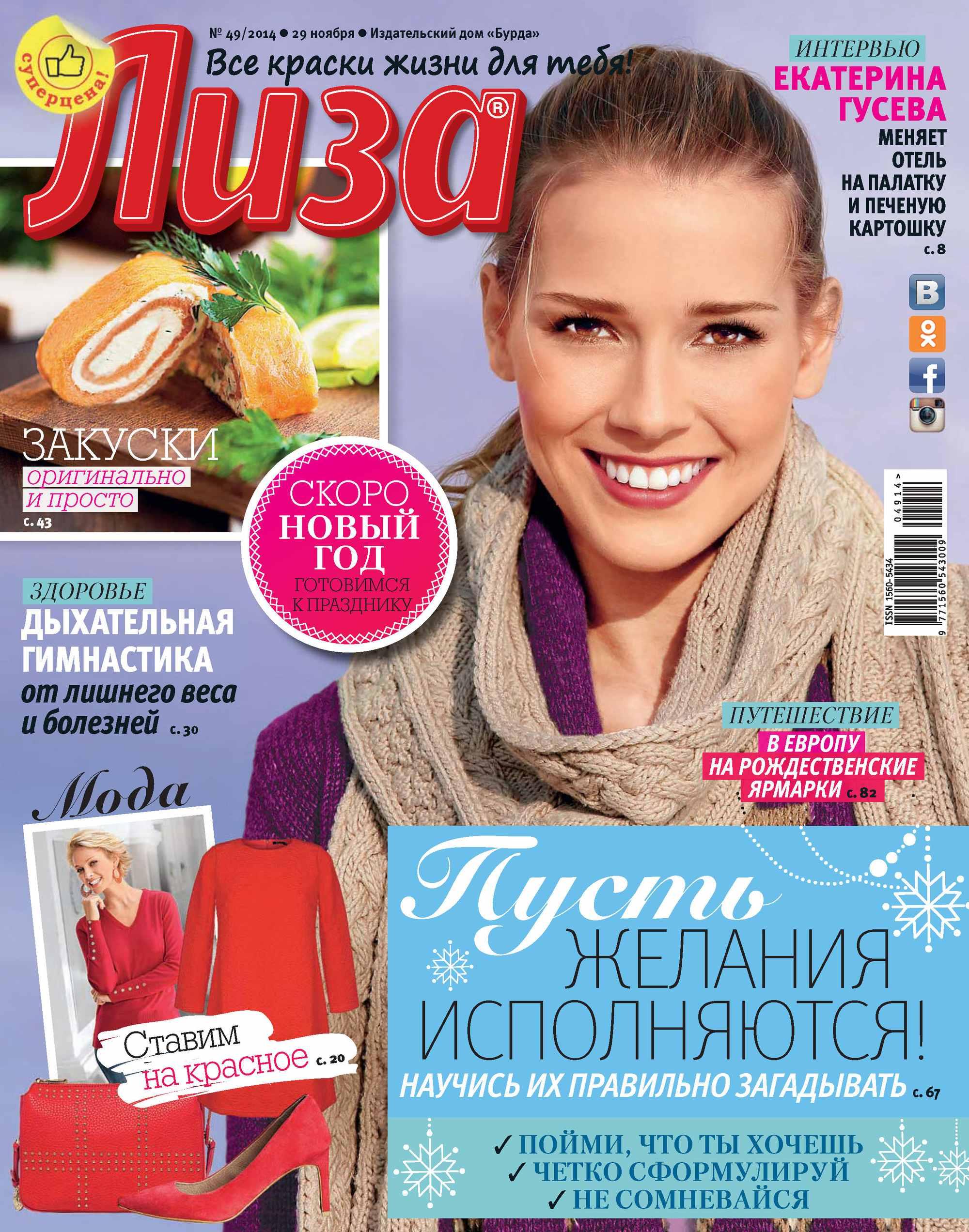 ИД «Бурда» Журнал «Лиза» №49/2014 ид бурда журнал лиза 38 2014