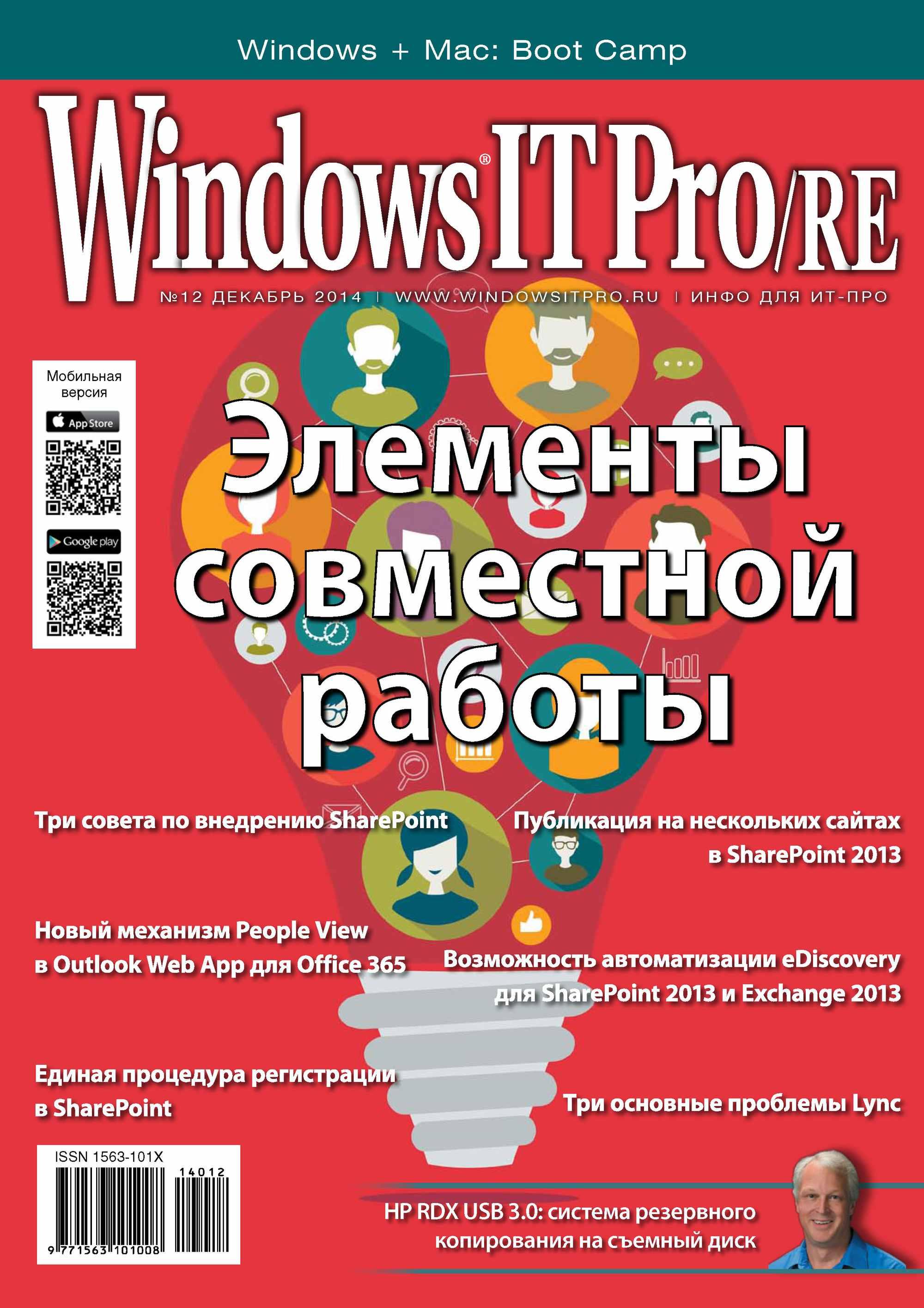 Открытые системы Windows IT Pro/RE №12/2014 коробочная версия microsoft office 365 персональный [qq2 00595]