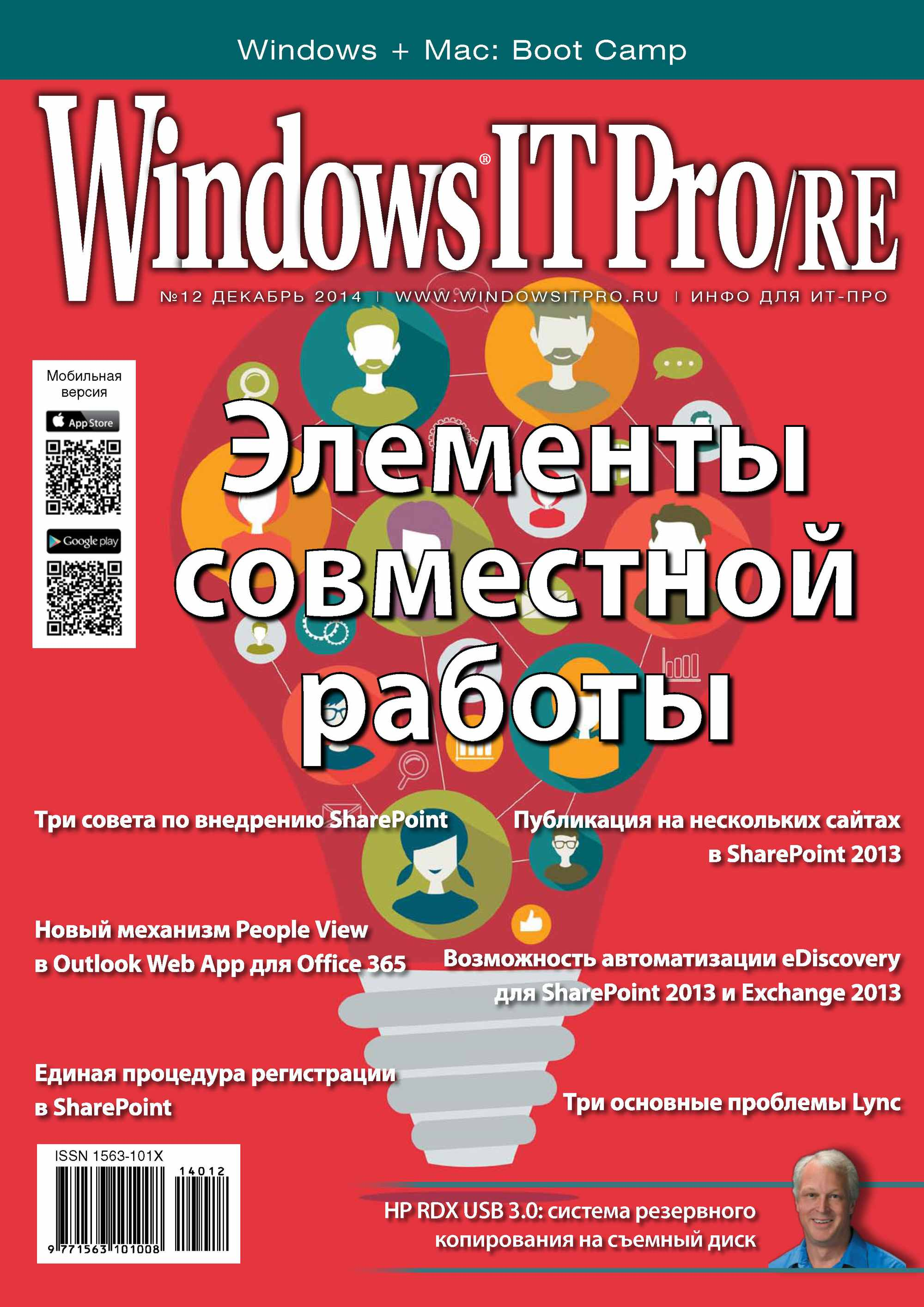Открытые системы Windows IT Pro/RE №12/2014 открытые системы windows it pro re 01 2014