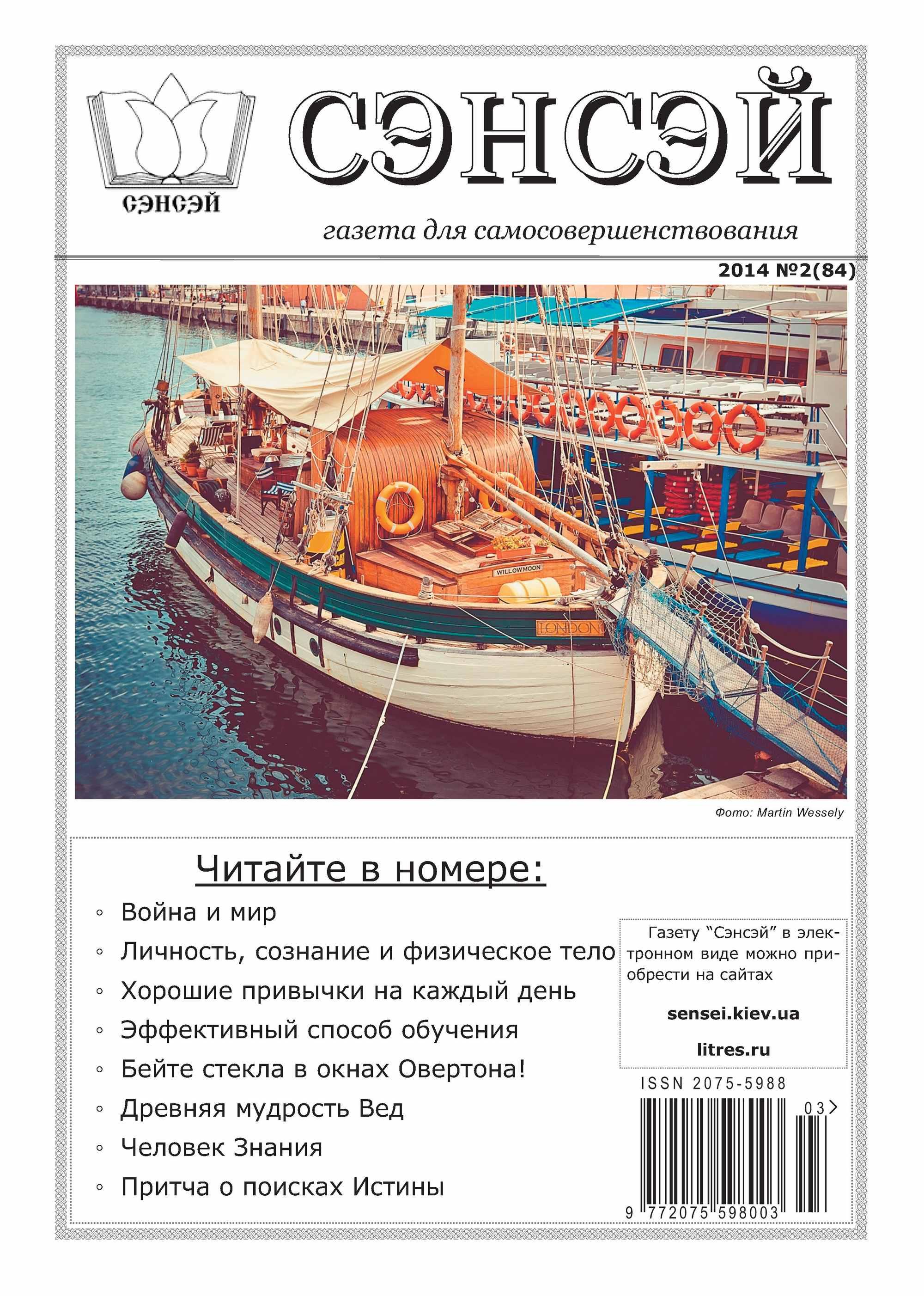 Отсутствует Сэнсэй. Газета для самосовершенствования. №02 (84) 2014 газета в аспекте воздействия на личность