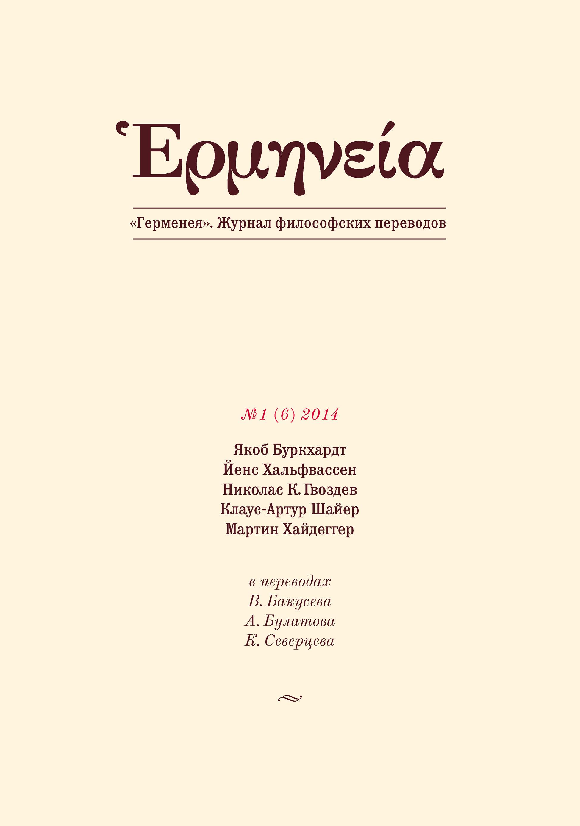 Отсутствует Герменея №1 (6) 2014 а тун история революционного движения в россии перевод с немецкого