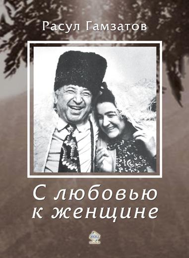 цены Расул Гамзатович Гамзатов С любовью к женщине