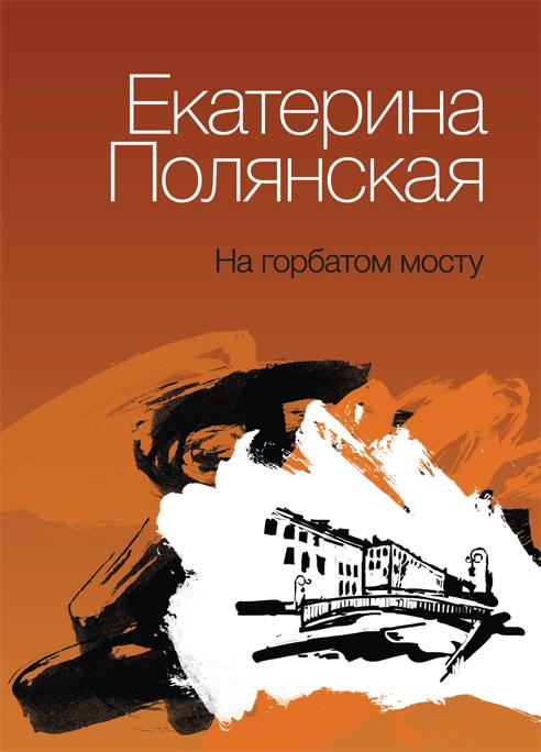 Екатерина Полянская На горбатом мосту