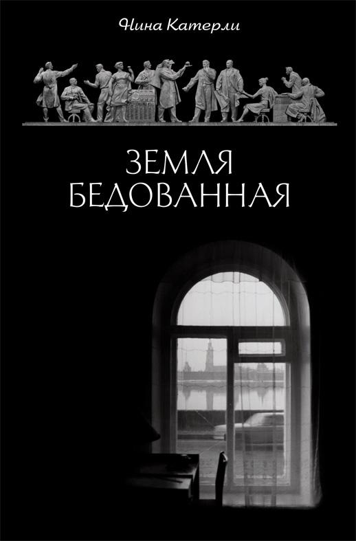 Нина Катерли Земля бедованная (сборник) е катерли некрасов