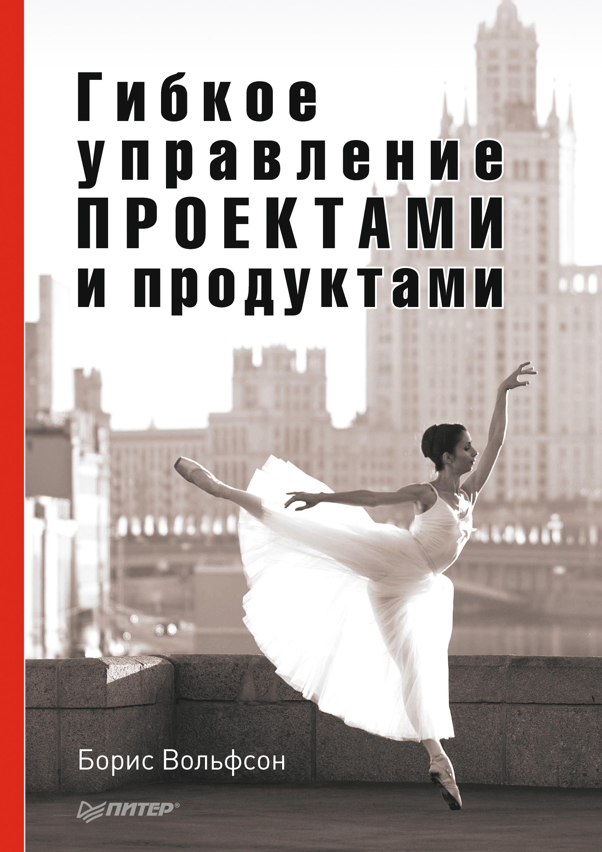 Борис Вольфсон Гибкое управление проектами и продуктами