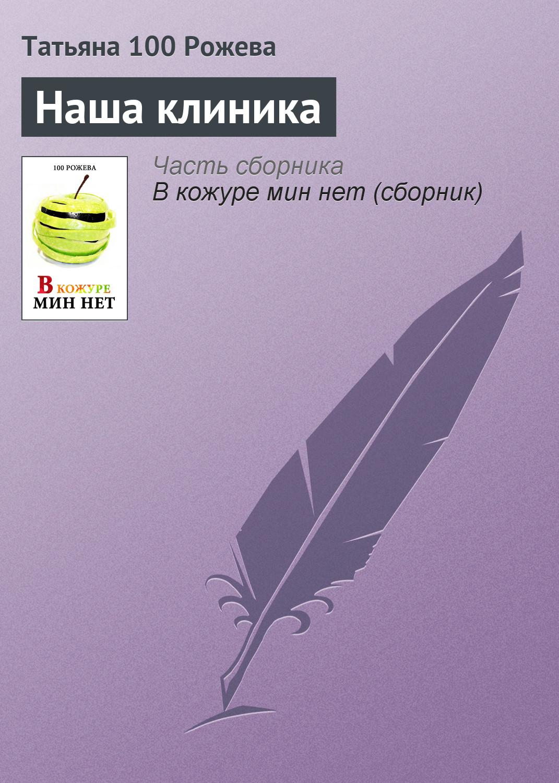 Татьяна 100 Рожева Наша клиника татьяна 100 рожева можно сборник