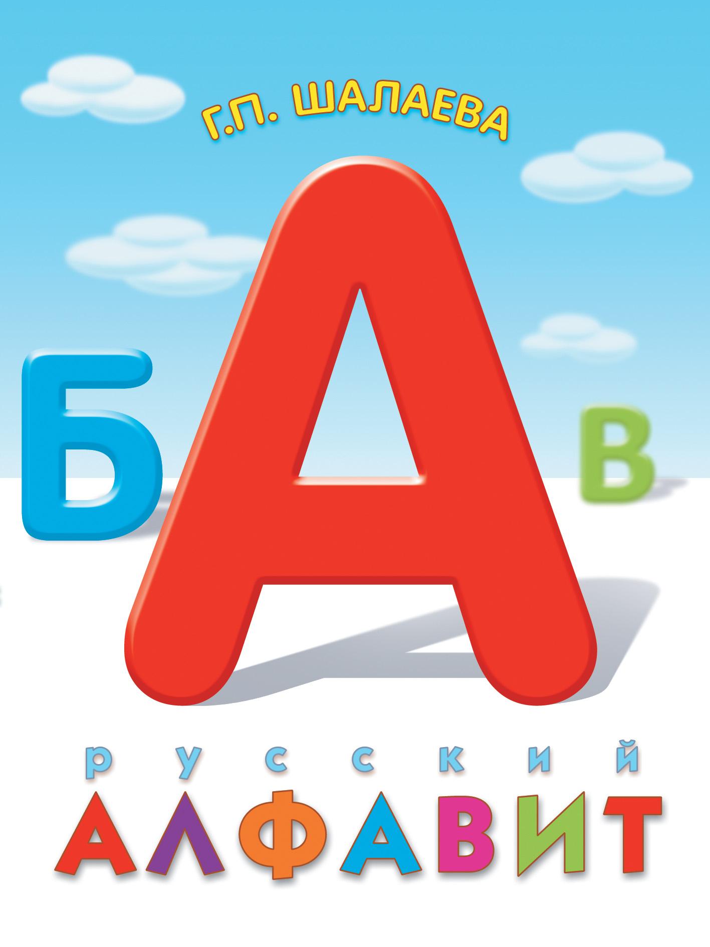 Г. П. Шалаева Русский алфавит библия для детей шалаева г п