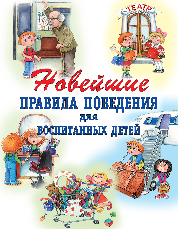 Г. П. Шалаева Новейшие правила поведения для воспитанных детей стоимость