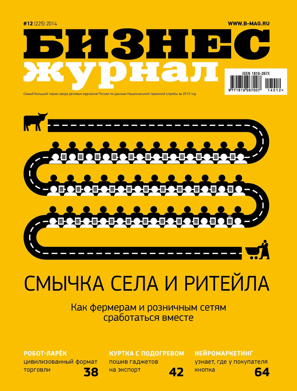 Бизнес-журнал №12/2014