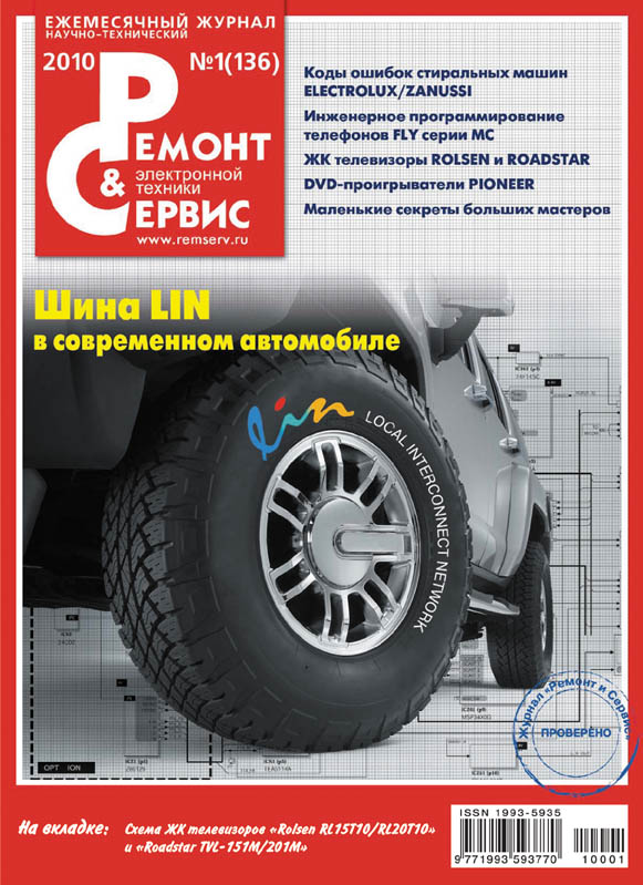 Ремонт и Сервис электронной техники № 01/2010