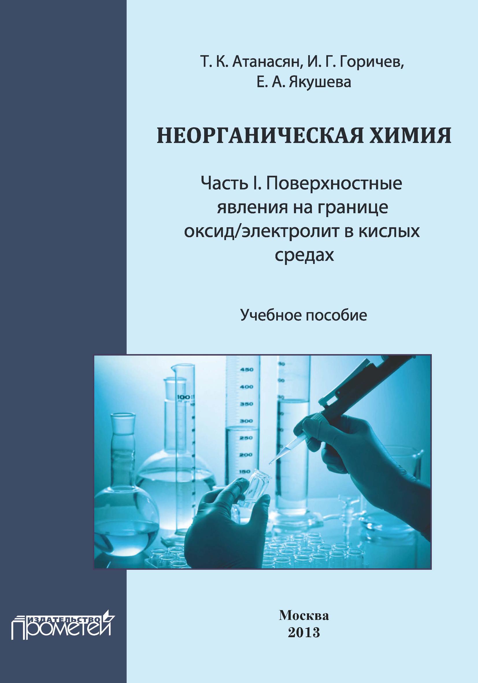 Т. К. Атанасян Неорганическая химия: Часть I. Поверхностные явления на границе оксид/ в кислых средах