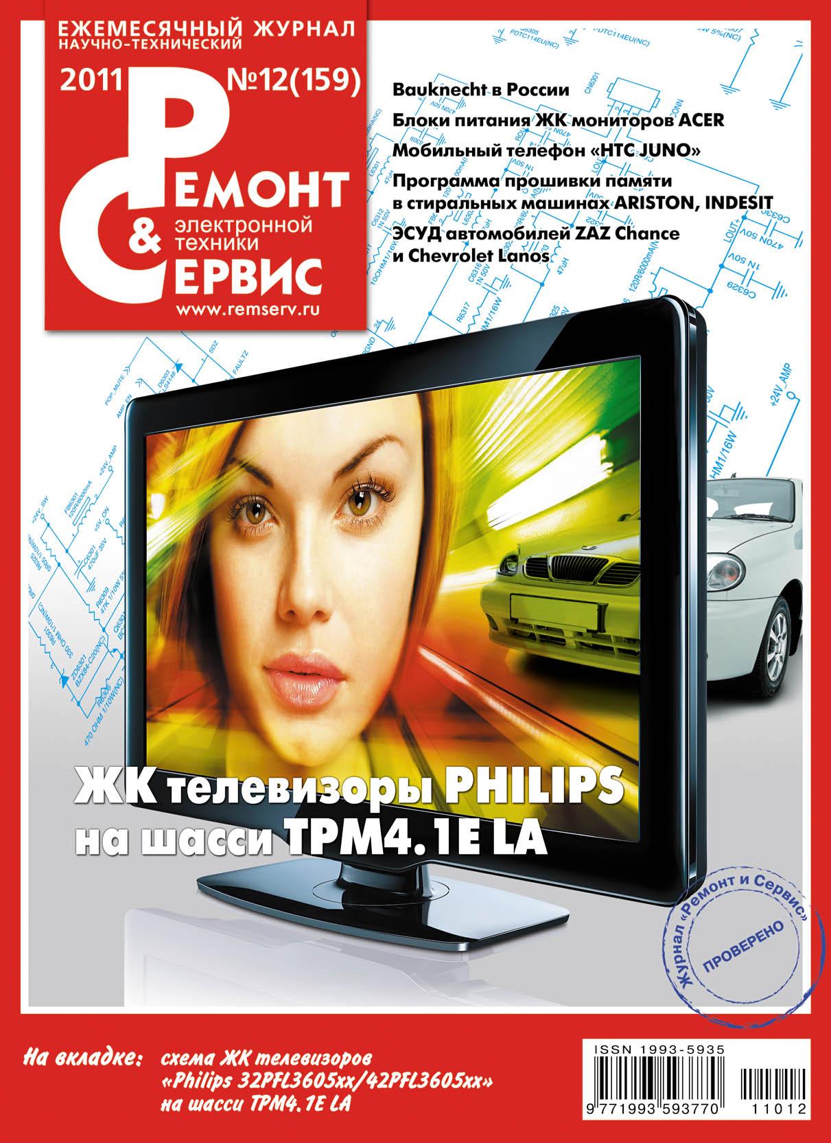 Отсутствует Ремонт и Сервис электронной техники №12/2011
