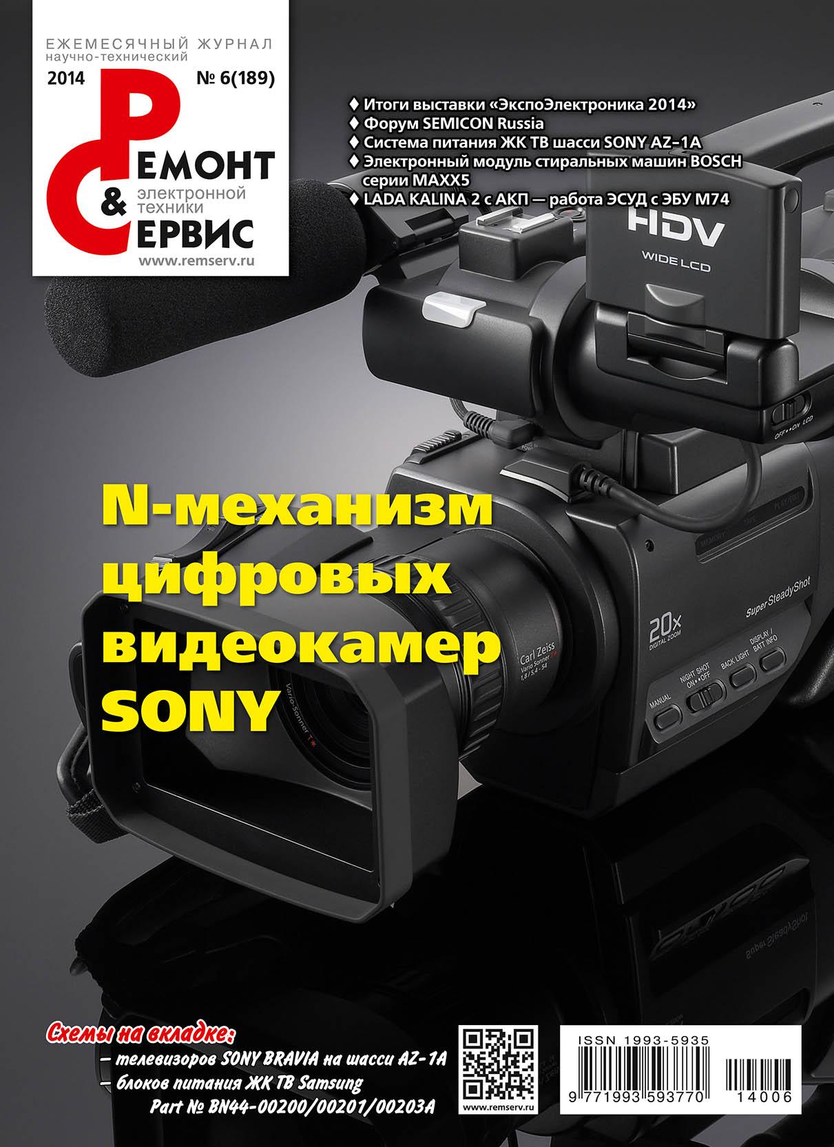 Отсутствует Ремонт и Сервис электронной техники №06/2014 телевизоры sony