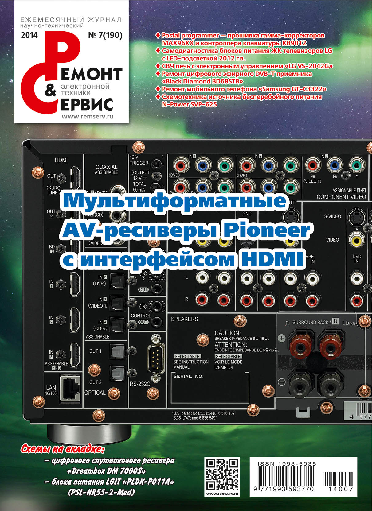 Отсутствует Ремонт и Сервис электронной техники №07/2014 аудиотехника