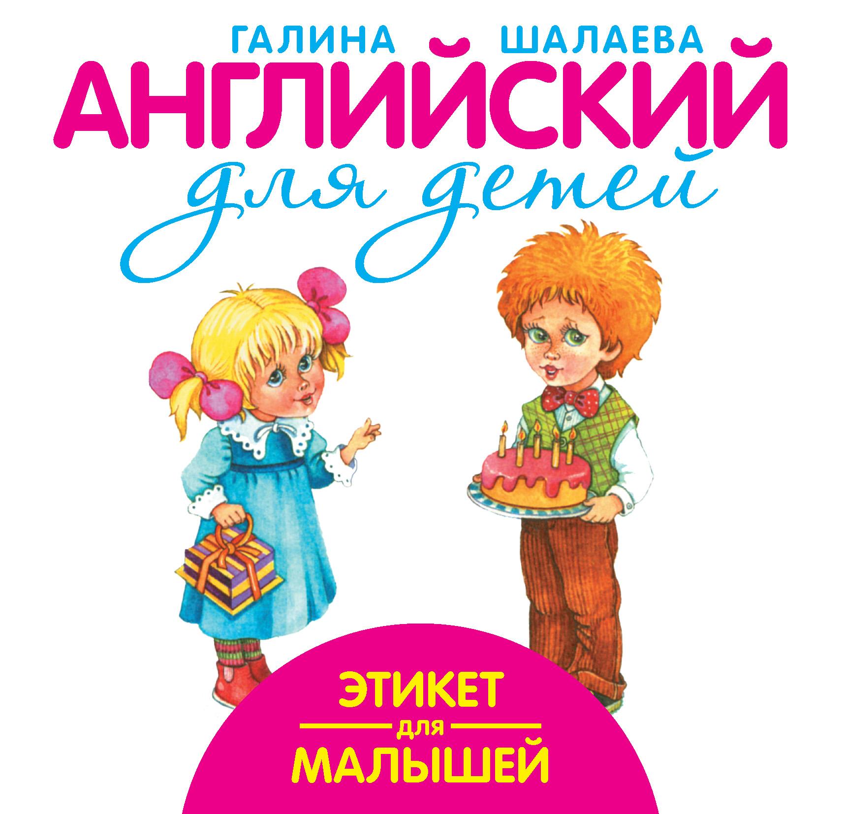 Г. П. Шалаева Этикет для малышей библия для детей шалаева г п