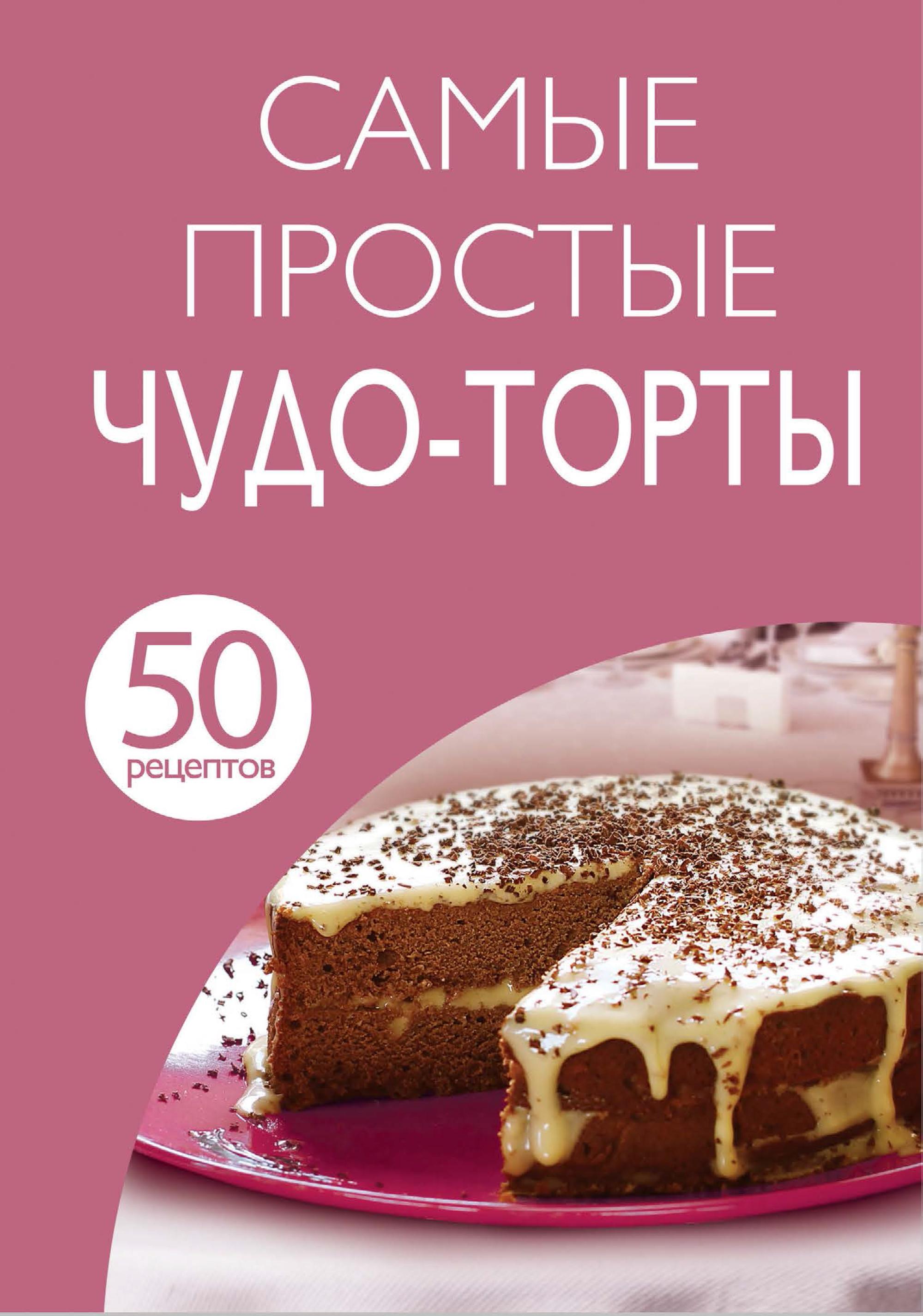 Отсутствует 50 рецептов. Самые простые чудо-торты анастасия колпакова арбуз дыня алыча и другие южные культуры выращиваем в средней полосе