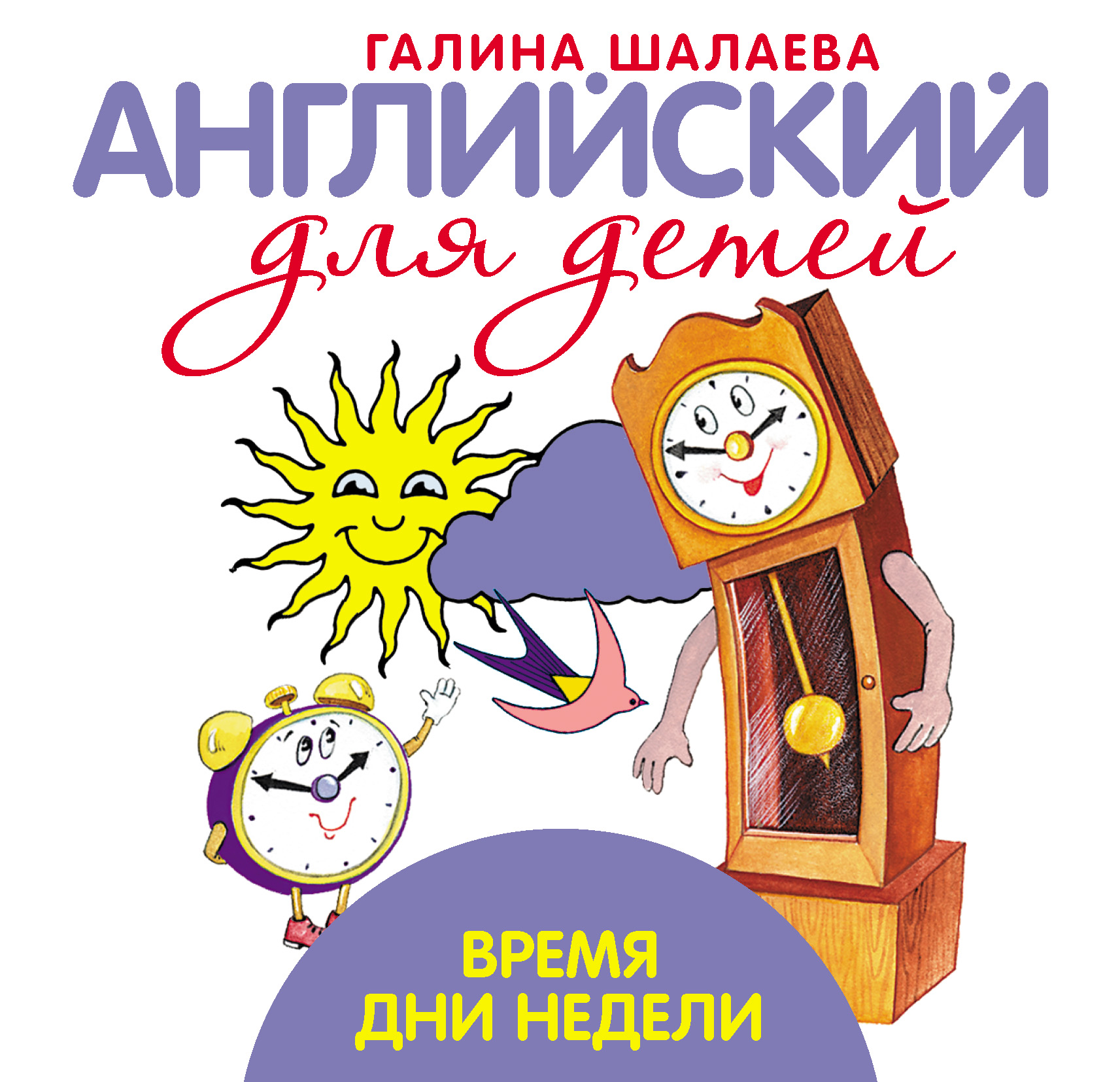 Г. П. Шалаева Время. Дни недели. Мой первый иностранный язык цены