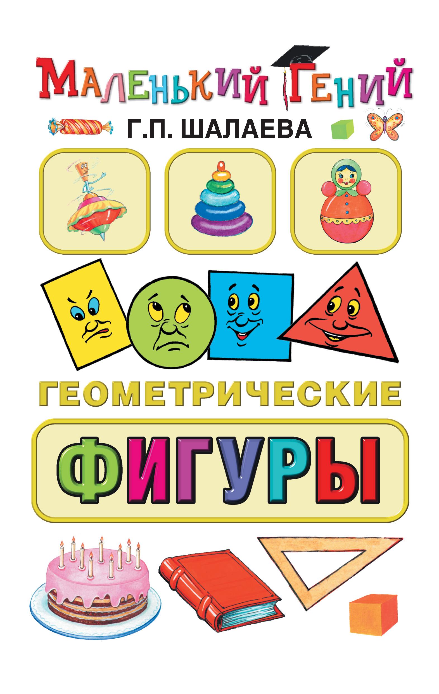 Г. П. Шалаева Геометрические фигуры