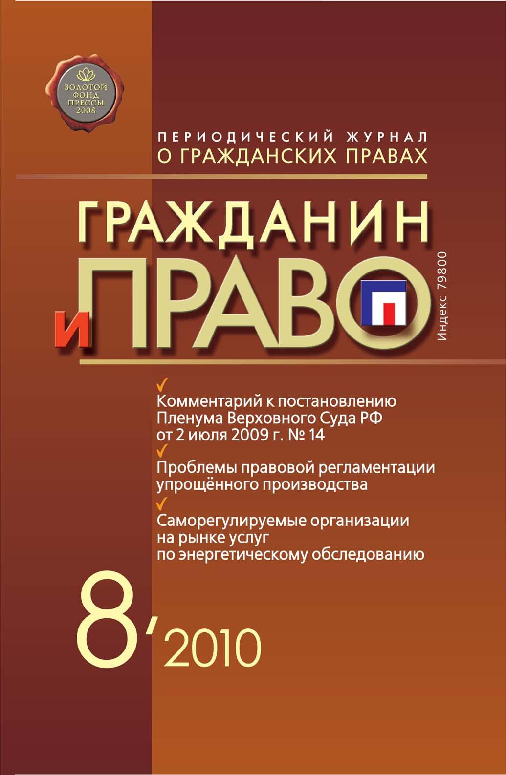 Отсутствует Гражданин и право №08/2010