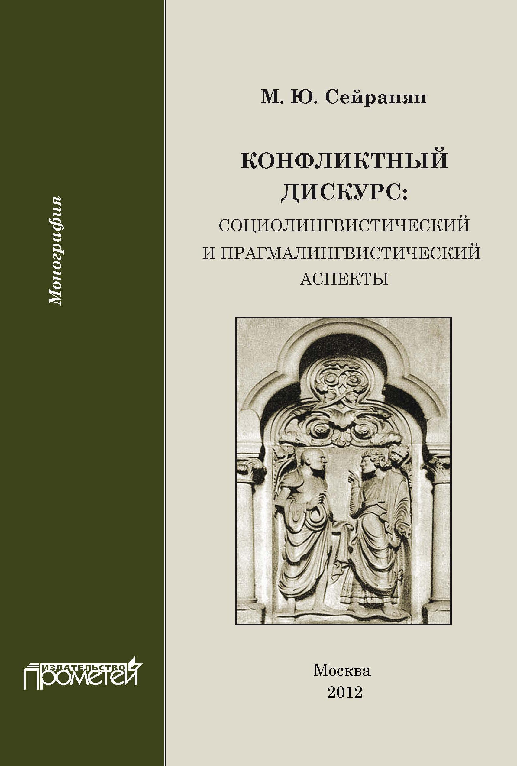 М. Ю. Сейранян Конфликтный дискурс: социолингвистический и прагмалингвистический аспекты