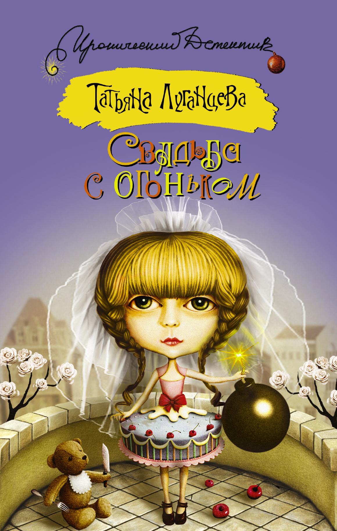 купить Татьяна Луганцева Свадьба с огоньком (сборник) по цене 129 рублей