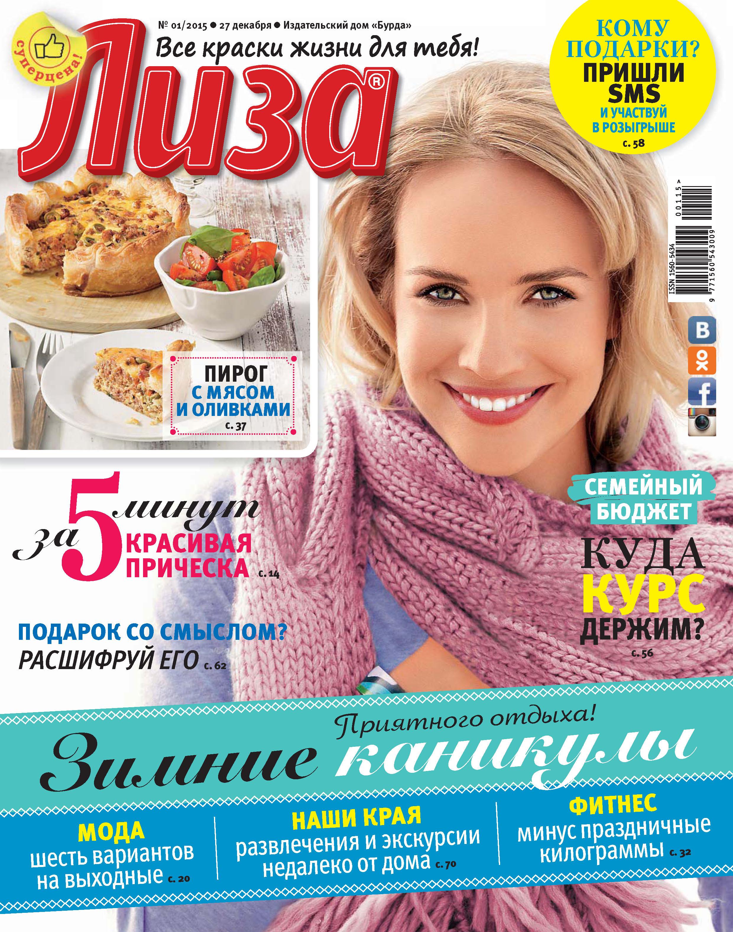 ИД «Бурда» Журнал «Лиза» №01/2015 ид бурда журнал лиза 13 2015