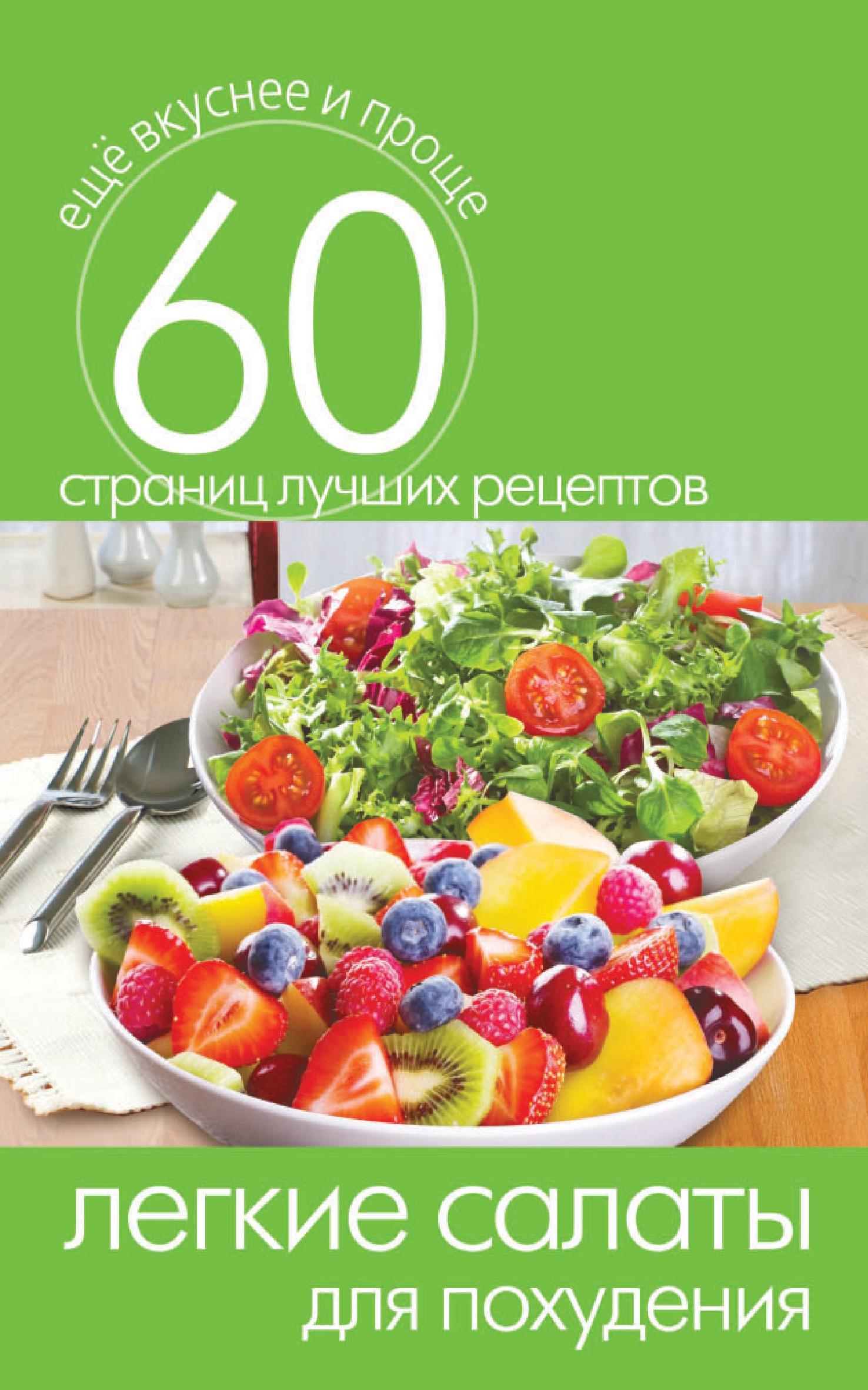 Отсутствует Легкие салаты для похудения