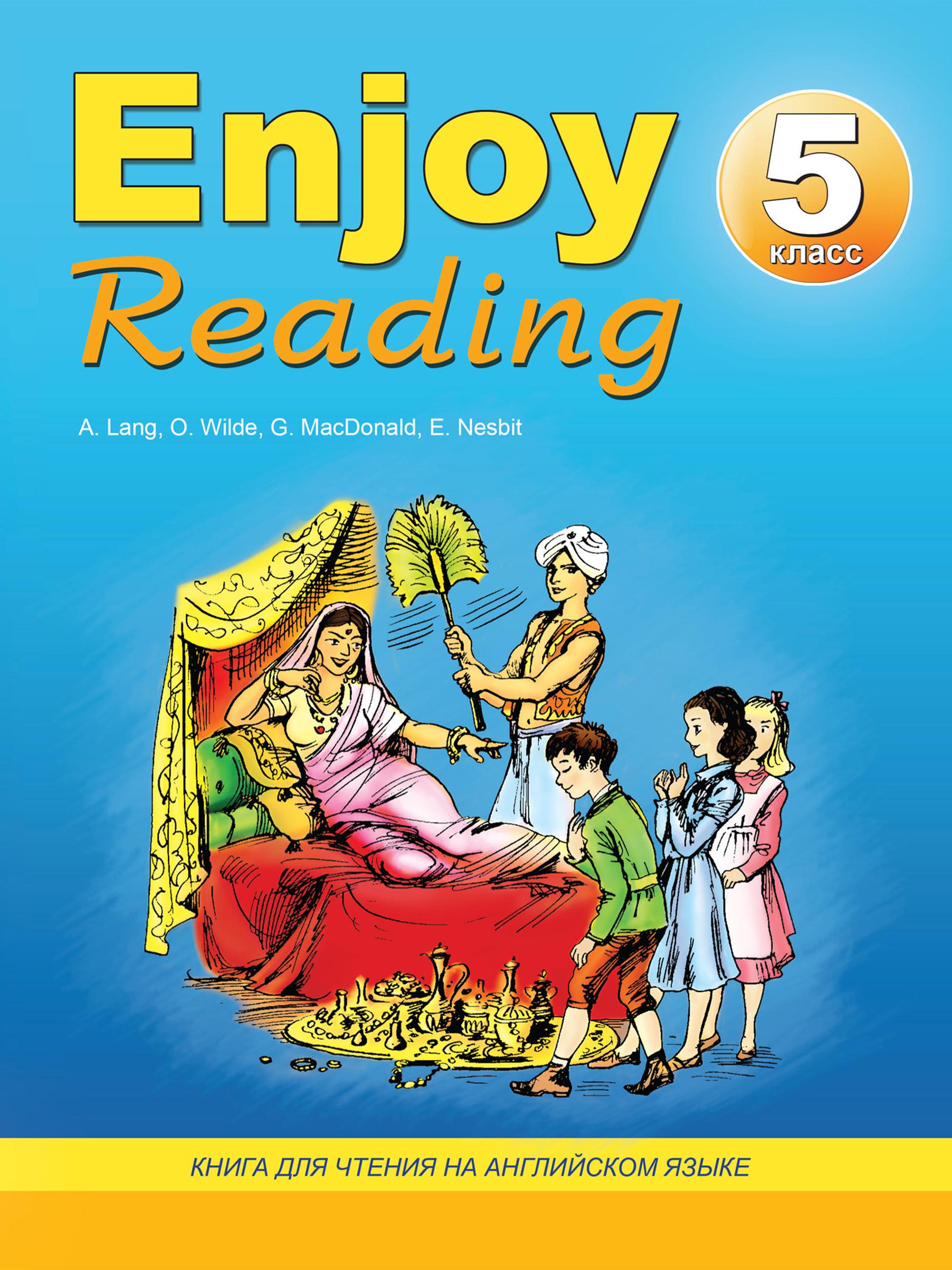 Н. К. Збруева Enjoy Reading. Книга для чтения на английском языке. 5 класс е а чернышова enjoy reading книга для чтения на английском языке 8 класс