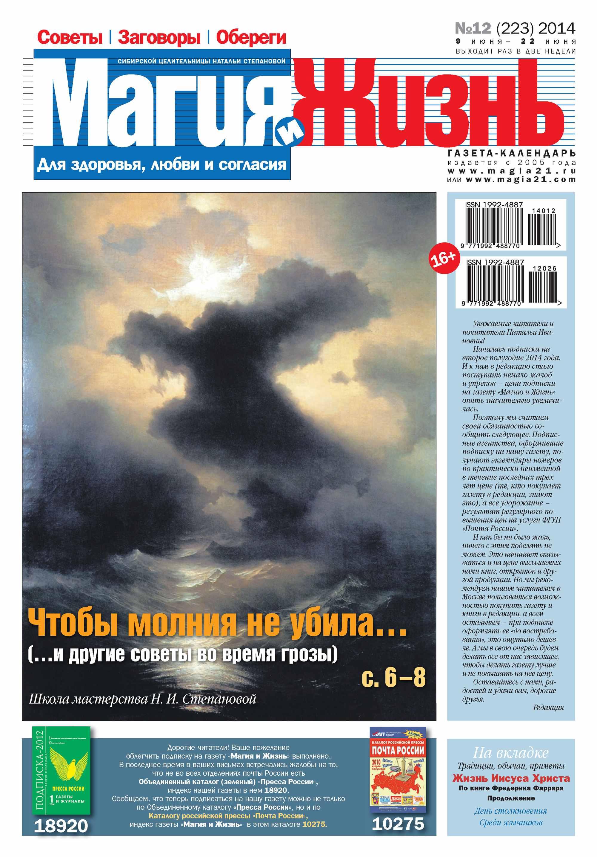 Магия и жизнь. Газета сибирской целительницы Натальи Степановой №12/2014
