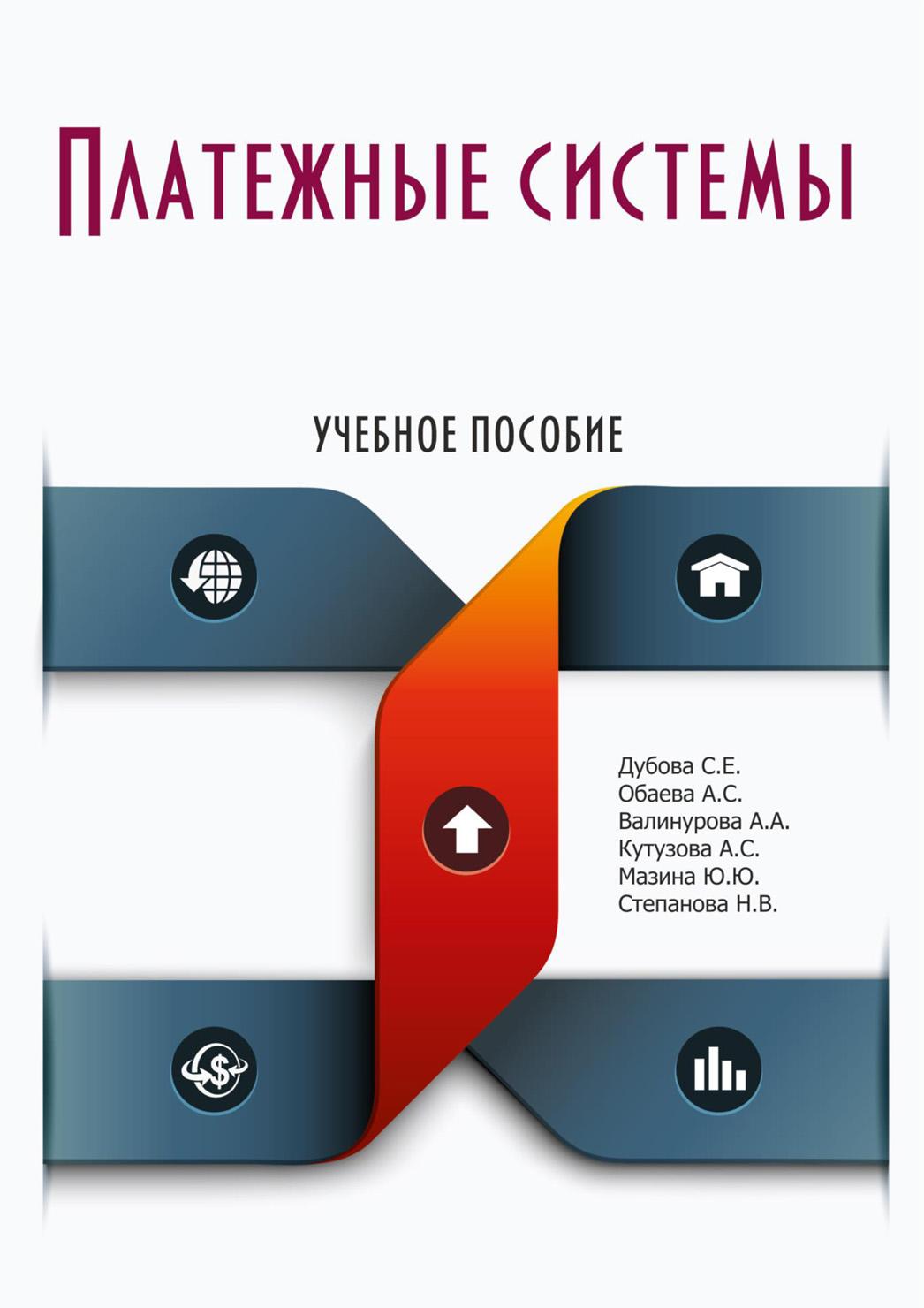 Обложка книги Платежные системы